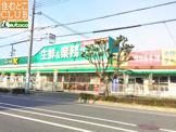 業務スーパー フレッシュ伊川谷店