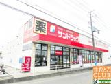 サンドラッグ伊川谷店