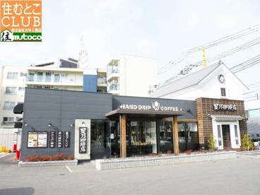星乃珈琲店 西明石店の画像1