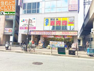 ダイコクドラッグ明石駅前薬店の画像1