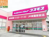 ドラッグコスモス JR朝霧駅前店
