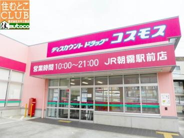 ドラッグコスモス JR朝霧駅前店の画像1