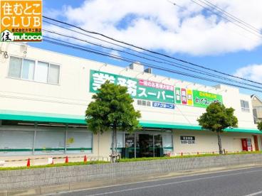 めぐみの郷 業務スーパー 朝霧店の画像1