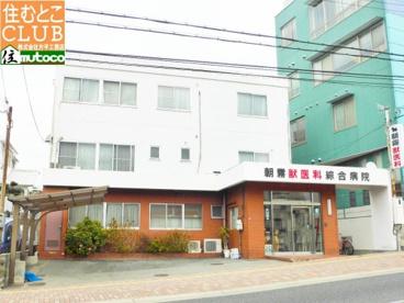 朝霧獣医科総合病院の画像1