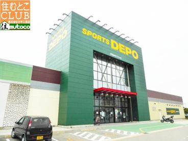 スポーツデポ明石大蔵海岸店の画像1