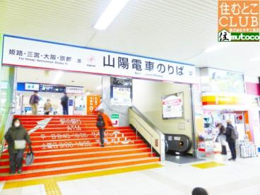 山陽明石駅の画像1