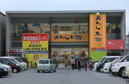 業務用食品スーパー海田店の画像1