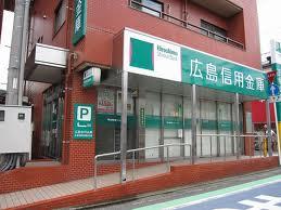 広島信用金庫 海田支店海田東出張所の画像1
