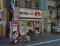 横浜家系ラーメン檜家 町屋店