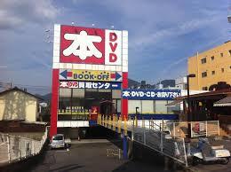 BOOKOFF 広島海田店の画像1