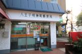 八王子明神町郵便局