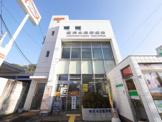 横浜永田郵便局