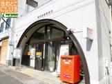 明石和坂郵便局