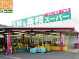 業務スーパー 硯町店