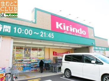 キリン堂・明石林崎店の画像1