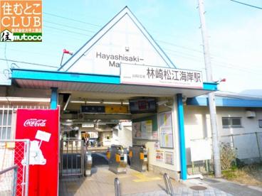 山陽 林崎松江海岸駅 南口の画像1