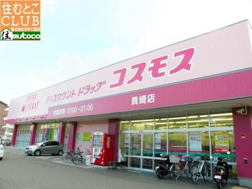 コスモス貴崎店の画像1