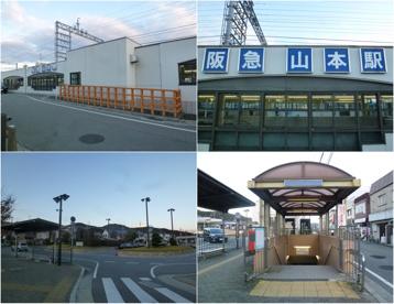 阪急山本駅の画像1