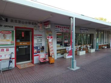 泉北宮山台郵便局の画像1