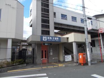 阪急京都線 正雀駅の画像1