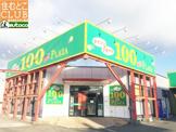 ダイソー&アオヤマ100円プラザ西神戸店
