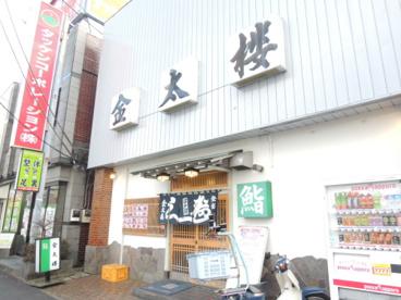 金太桜鮨 草加店の画像1