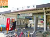 山電 藤江駅