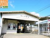 山電 中八木駅