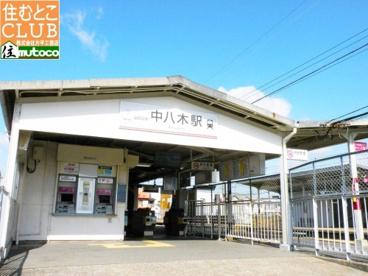 山電 中八木駅の画像1