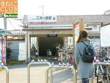 山電 江井ヶ島駅の画像1