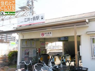 山電 江井ヶ島駅の画像2