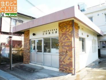江井島交番の画像1