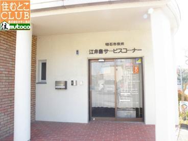 明石市役所 江井島サービスコーナーの画像1