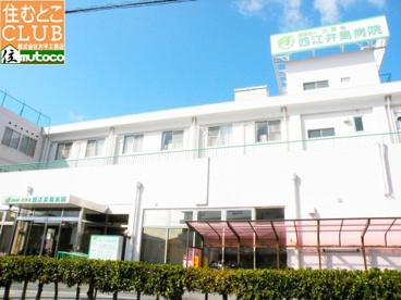 西江井島病院の画像1