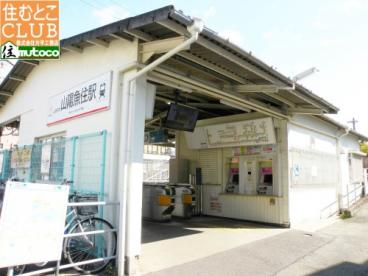 山陽 魚住駅の画像1