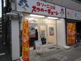 スワローチェーン 幡ヶ谷2丁目店
