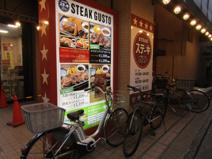 ステーキガスト 幡ヶ谷店