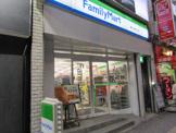 ファミリーマート 幡ヶ谷駅北口店