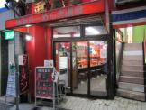 横浜ラーメン 武蔵家 幡ヶ谷店