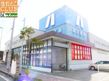 アルカドラッグ二見店の画像1