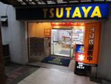 TSUTAYA幡ヶ谷店