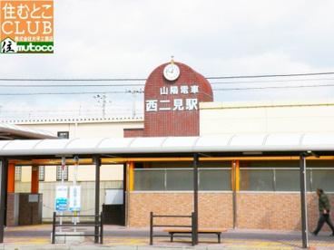 山陽 西二見駅の画像1