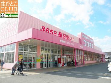 コスモス東二見店の画像1