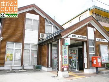 明石二見北郵便局の画像1