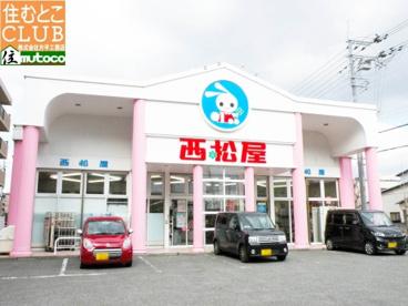 西松屋チェーン 二見店の画像1