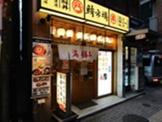 鮪市場 幡ヶ谷店