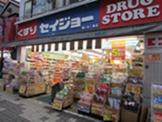 くすりセイジョー幡ケ谷二番店