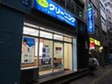 ポニークリーニング 幡ヶ谷店