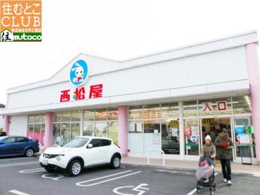 西松屋チェーン 明石魚住店の画像1