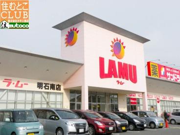 ラ・ムー明石南店の画像1